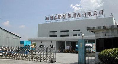 廣州南順清洁用品有限公司