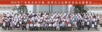 2010年廣東省企業百強優秀自主品牌發布會合影留念