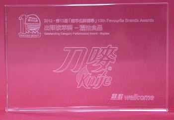 13th Wellcome Favourite Brands Awards – Outstanding Category Performances Award –Staples- Knife