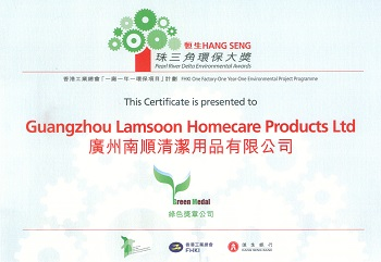 Guangzhou Lam Soon Homecare Products Limited