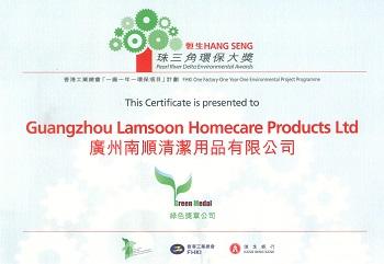 广州南顺清洁用品有限公司