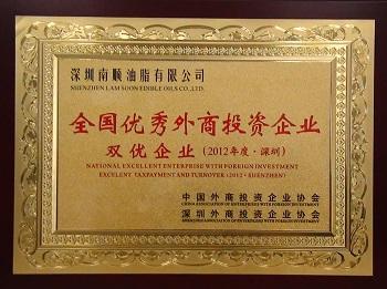 深圳南顺油脂有限公司