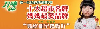 惠康第14 届「十大超市名牌 - 妈妈最爱品牌」奖 - 刀唛