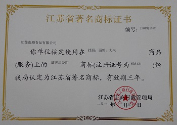 Jiangsu Lam Soon Food Company Limited