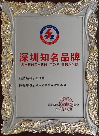 Shenzhen Top Brand 2014-2016 - Golden Statue