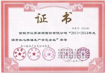 Jiangsu Lam Soon Flour Mills Company Limited