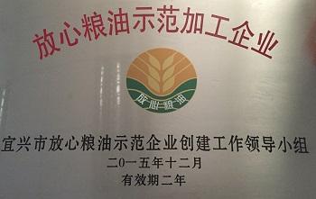 江苏南顺面粉有限公司