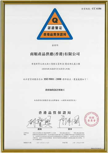 南順產品供應(香港)有限公司