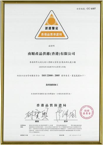 南顺产品供应(香港)有限公司