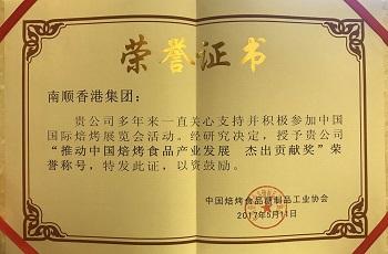 南順香港集團