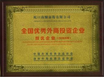 蛇口南順麵粉有限公司