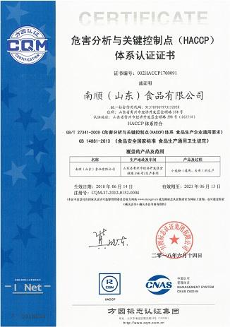 Lam Soon (Shandong) Food Company Limited