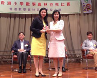 Sponsor Knife oil products for The 20th Hong Kong Primary School Mathematical Olympiad